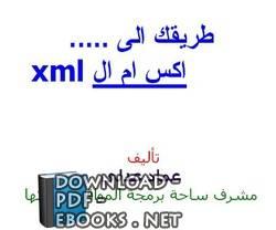 كتاب طريقك إلى اكس ام ال xml