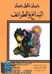 كتاب البدائع و الطرائف