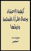كتاب كيفية الإعتناء بجمال المرأة المسلمة وزينتها