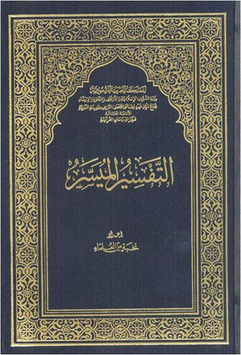 كتاب التفسير الميسر (ملون)