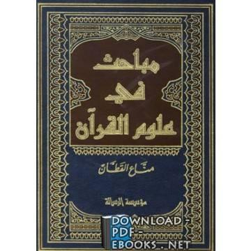 ❞ كتاب مباحث في علوم القرآن ❝  ⏤ مناع القطان