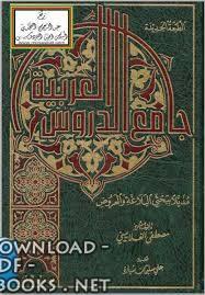 ❞ كتاب النحو جامع الدروس العربية ❝