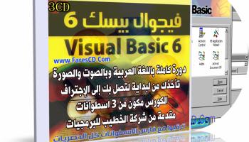 ❞ كتاب تعلم فجوال بيسك 6 بالصوت والصورة  ❝