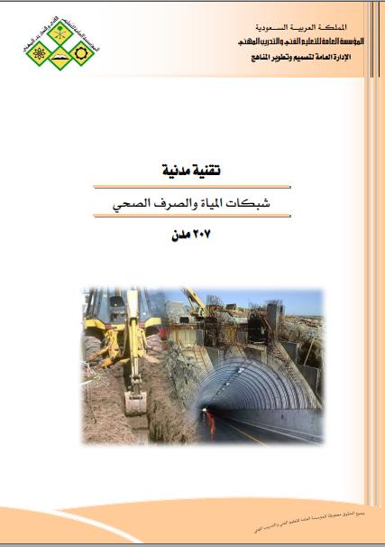 كتاب شبكات المياه و الصرف الصحي