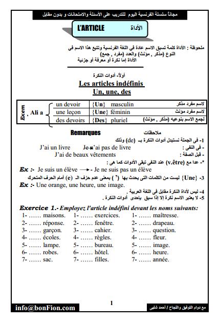 ❞ كتاب تعلم اللغة الفرنسية  ❝  ⏤ أحمد شلبي