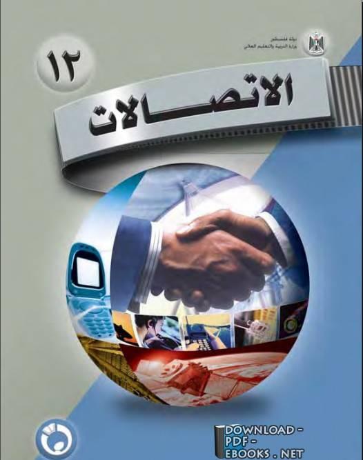 ❞ كتاب شرح مبادئ الاتصالات  ❝  ⏤ المنهاج الفلسطيني