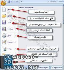 كتاب اساسيات الحاسوب pdf