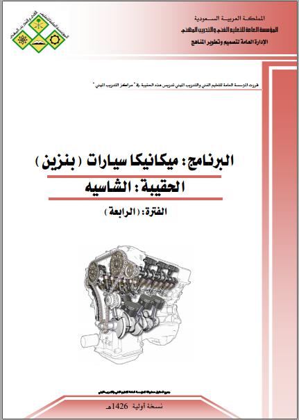 حصريا قراءة كتاب مقدمة عن السيارات أونلاين Pdf 2019