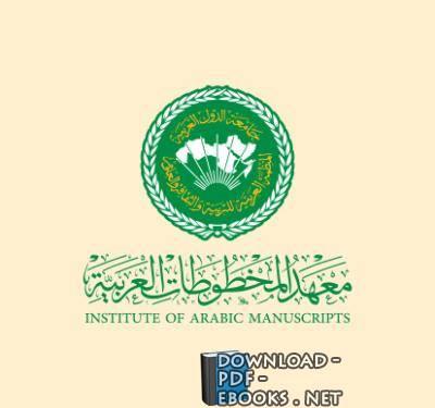 كتب معهد المخطوطات العربية