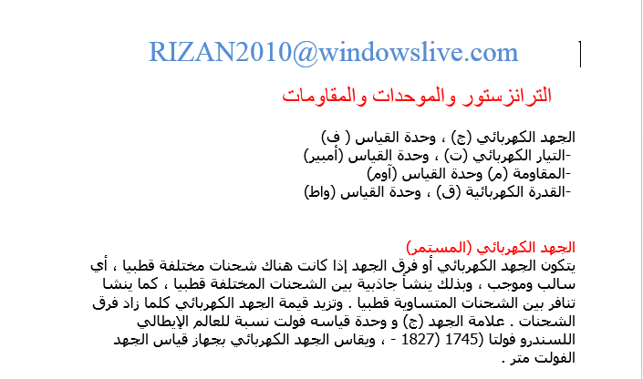 ❞ كتاب العناصر الالكترونية   ❝  ⏤ ريزان منلا محمد