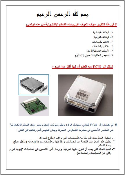 حصريا قراءة كتاب أول بحث عربى عن كمبيوتر السيارة Ecu أونلاين Pdf 2019