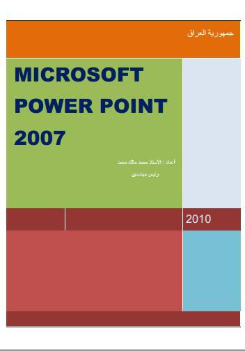كتاب شرح برنامج POWER POINT 2007
