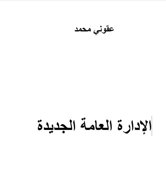 كتاب الادارة العامة الجديدة