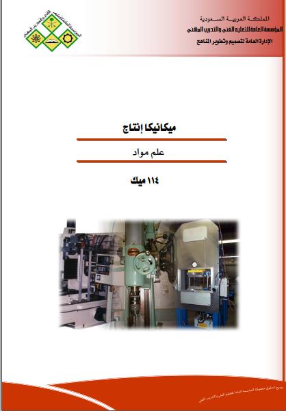 ❞ كتاب ميكانيكا إنتاج - علم المواد  ❝  ⏤ الأدارة العامة لتصميم وتطوير المناهج