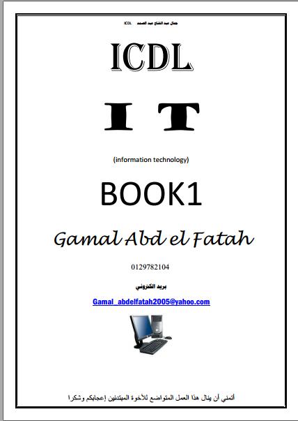 كتاب I T تكنولوجيا المعلومات