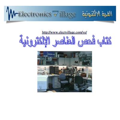 كتاب فحص العناصر الالكترونية