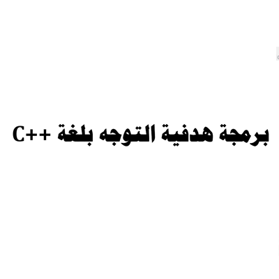كتاب البرمجة الهدفية بلغة سي++c