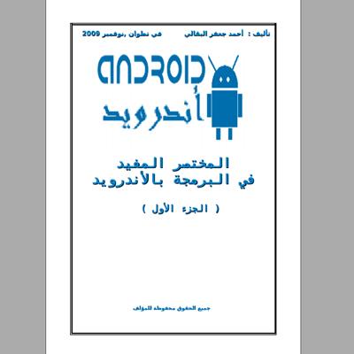 ❞ كتاب المختصر المفيد في البرمجة بالأندرويد Android  ❝  ⏤ أحمد جعفر البقالي