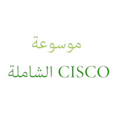 ❞ كتاب موسوعة CISCO الشاملة  ❝