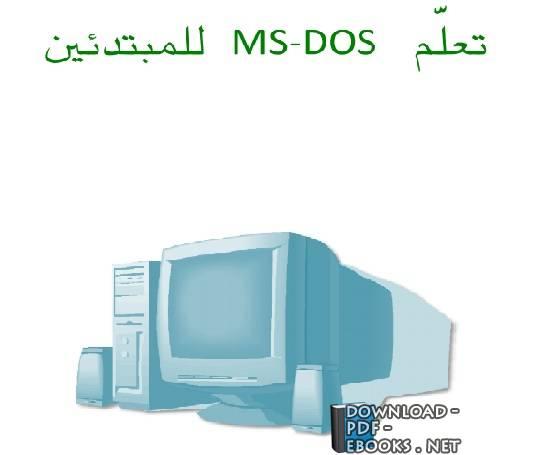 Ms Dos Pdf
