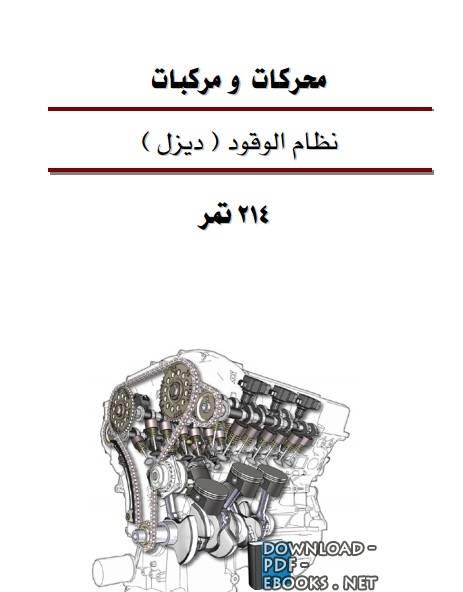 كتاب نظام الوقود الديزل