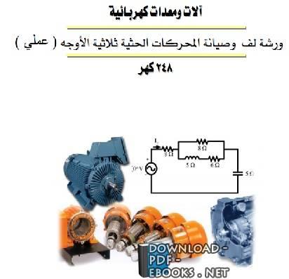 كتاب لف المحركات الكهربية