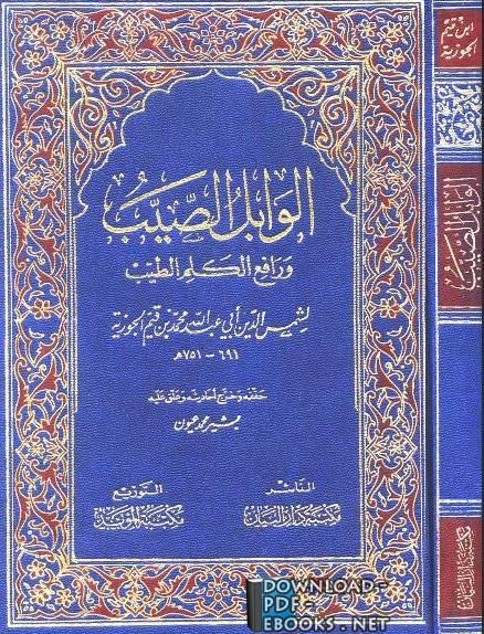 كتاب الوابل الصيب ورافع الكلم الطيب (ت: عيون)