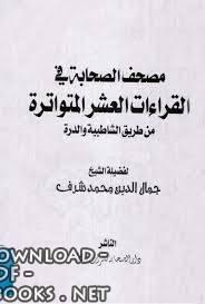 كتاب مصحف الصحابة في القراءات العشر المتواترة من طريق الشاطبية والدرة (ملون)
