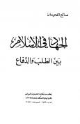 كتاب الجهاد في الإسلام بين الطلب والدفاع