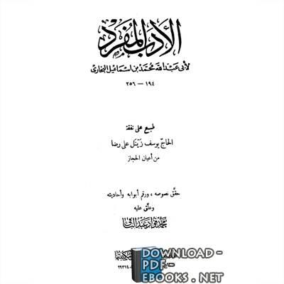 كتاب الأدب المفرد
