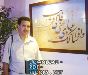 كتب محمد امزيل