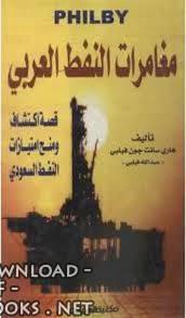 ❞ كتاب مغامرات النفط العربي ❝  ⏤ هاري سانت جون فيلبي