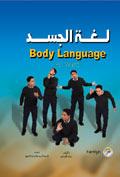كتاب لغة الجسد  تأليف بيتر كلينتون