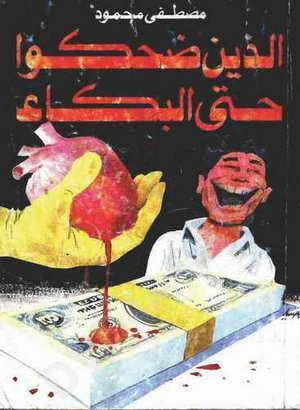 كتاب الذين ضحكوا حتى البكاء
