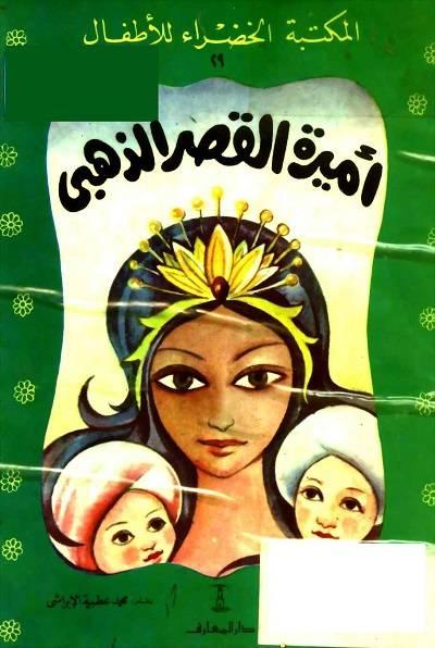 كتاب أميرة القصر الذهبي