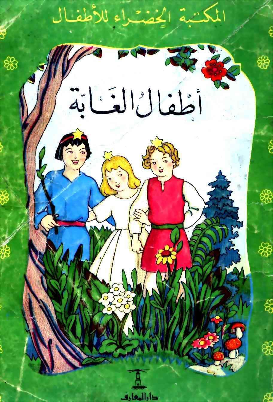 كتاب أطفال الغابة