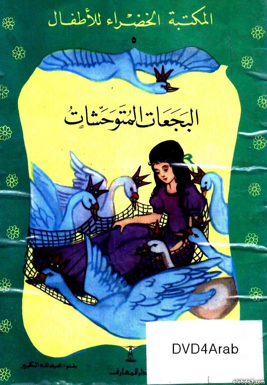 ❞ قصة البجعات المتوحشات ❝  ⏤ عبد الله الكبير