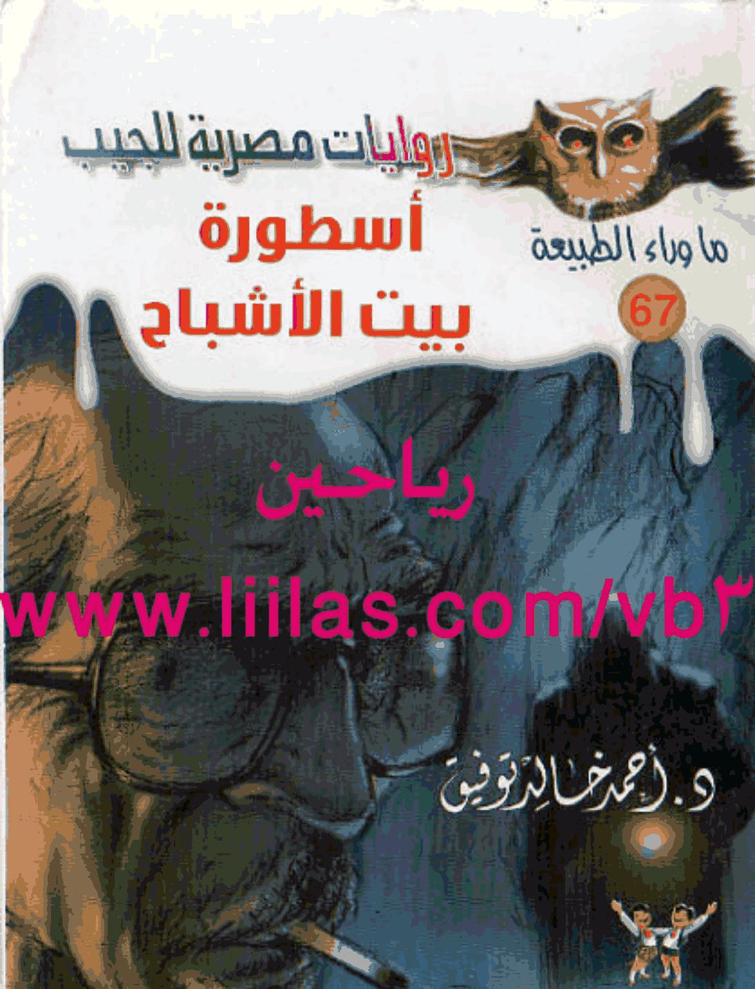 كتاب بيت الأشباح