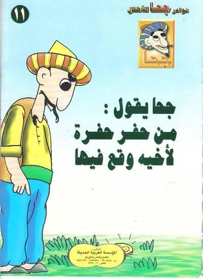 كتاب جحا يقول من حفر حفرة لأخيه وقع فيها