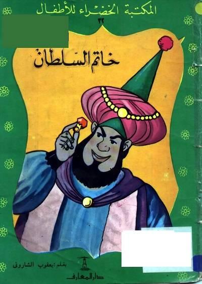 ❞ قصة خاتم السلطان ❝  ⏤ يعقوب الشاروني