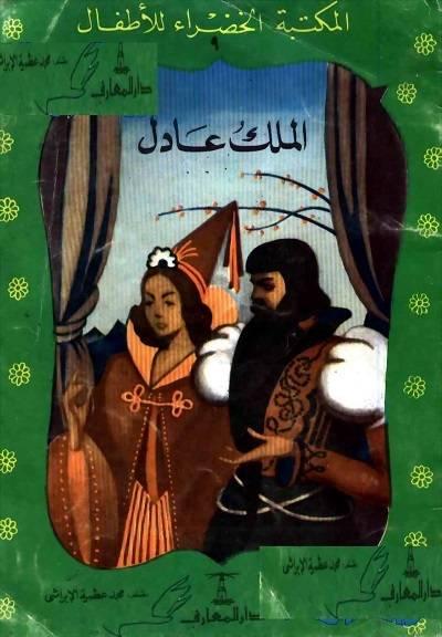 كتاب الملك العادل