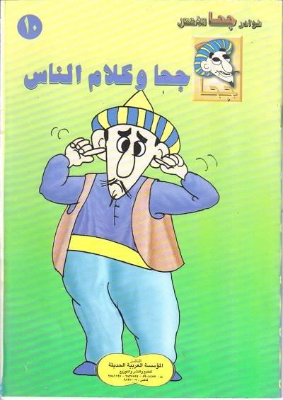 كتاب جحا وكلام الناس