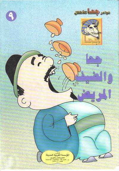 كتاب جحا والضيف المريض