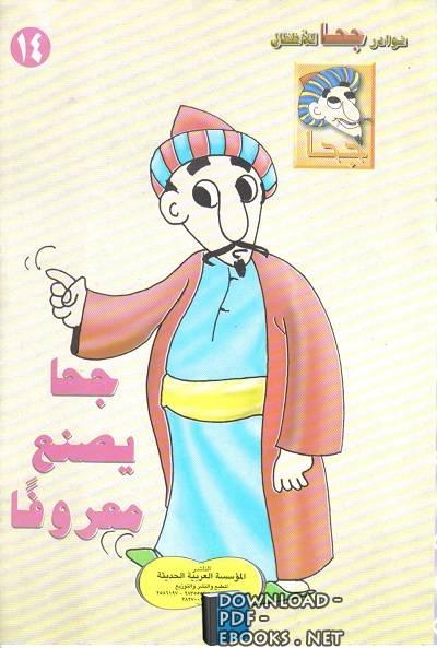 كتاب جحا يصنع معروفا pdf
