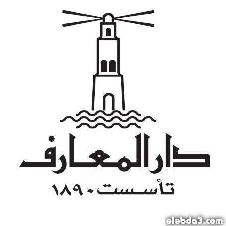 كتب دار المعارف