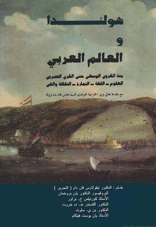 ❞ كتاب  هولندا والعالم العربى - منذ القرون الوسطى حتى القرن العشرين ❝  ⏤ د.نيقولاوس فان دام