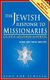 كتاب  The Jewish Response to Missionaries