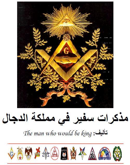 كتاب  مذكرات سفير في مملكة الدجال