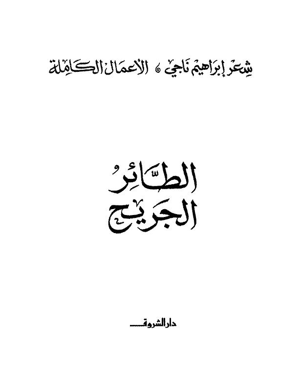 ❞ ديوان الطائر الجريح ❝  ⏤ إبراهيم ناجى