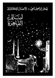 ❞ ديوان  ليالى القاهرة ❝  ⏤ إبراهيم ناجى